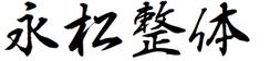 永松整体 京都山科